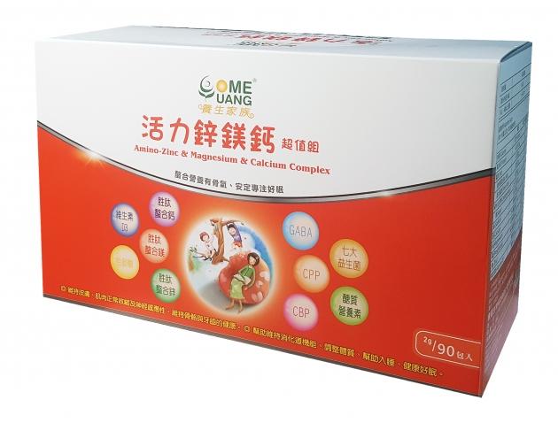 活力鋅鎂鈣超值組(90包/盒) 1