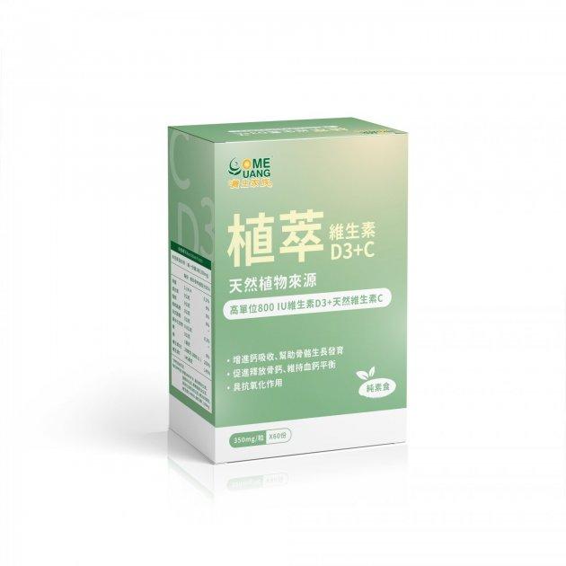 植萃維生素D3+C 1