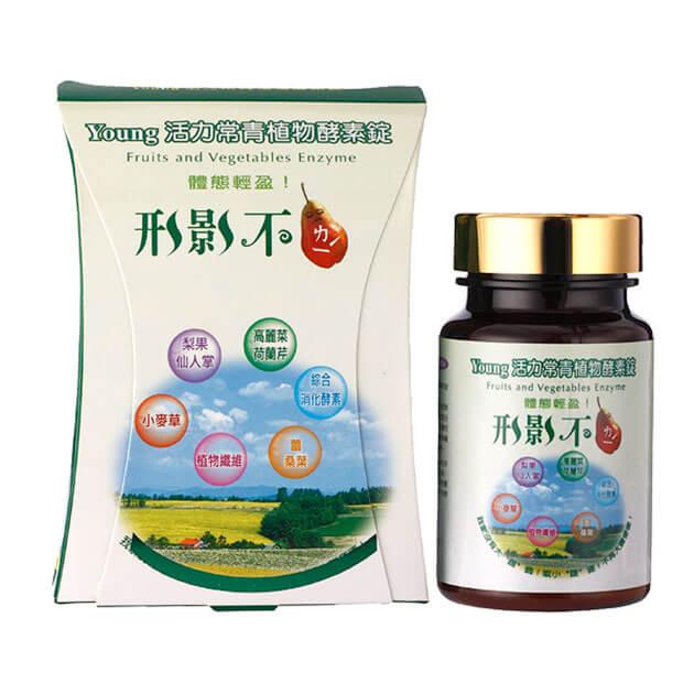 活力常青植物酵素錠(90錠/盒) 1